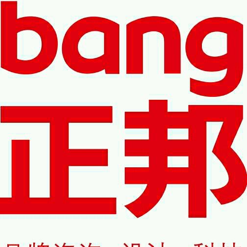 正邦創意logo
